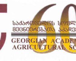 საქართველოს სოფლის მეურნეობის მეცნიერებათა აკადემია - 60 წელი